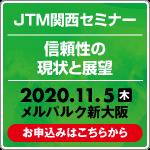 JTM関西セミナー