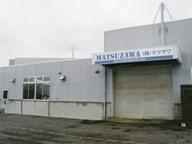 株式会社 マツザワ