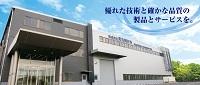 株式会社 長浜製作所