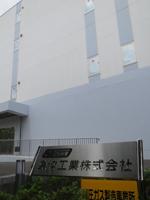 東伸工業 株式会社