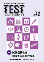 TEST vol.42