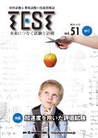 TEST Vol.51